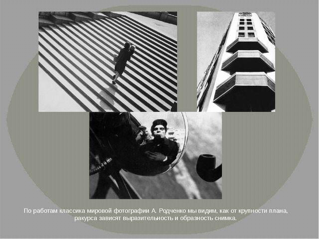 По работам классика мировой фотографии А. Родченко мы видим, как от крупности...