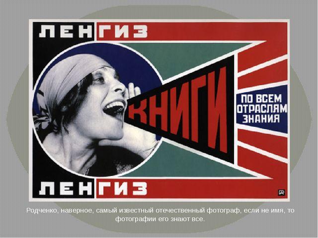 Родченко, наверное, самый известный отечественный фотограф, если не имя, то ф...