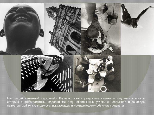 Настоящей «визитной карточкой» Родченко стали ракурсные снимки – художник вош...