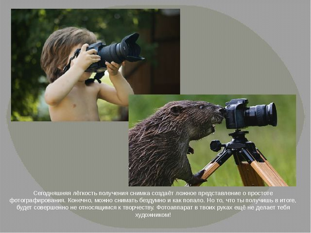 Сегодняшняя лёгкость получения снимка создаёт ложное представление о простоте...