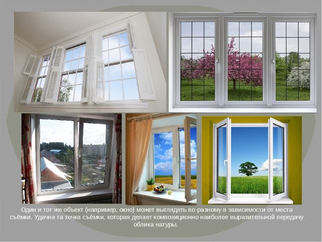 Один и тот же объект (например, окно) может выглядеть по-разному в зависимост...