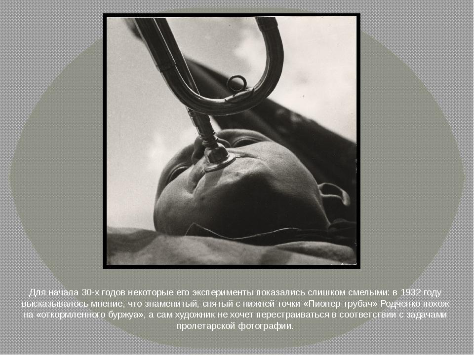 Для начала 30-х годов некоторые его эксперименты показались слишком смелыми:...