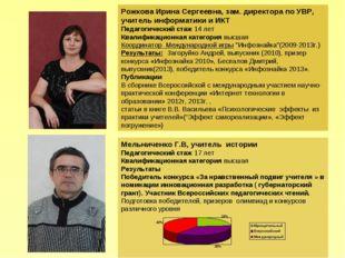 Рожкова Ирина Сергеевна, зам. директора по УВР, учитель информатики и ИКТ Пед