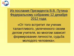 Из послания Президента В.В. Путина Федеральному собранию 12 декабря 2012 года