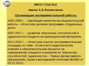 МКОУ СОШ №2 имени А.В.Филипченко. Организация экспериментальной работы. 2002-