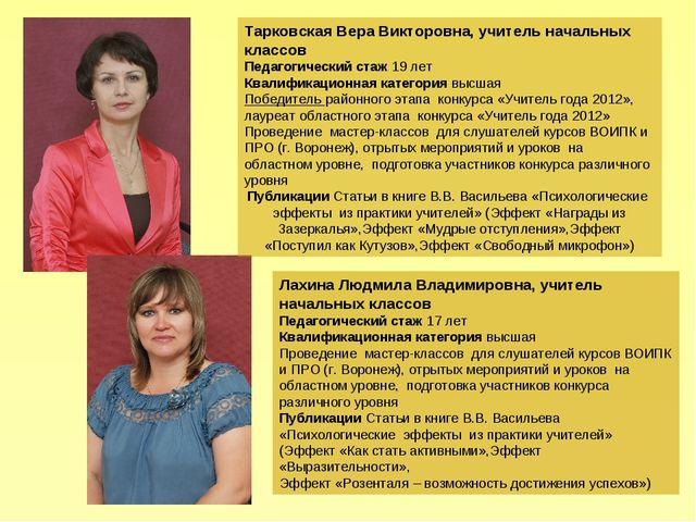 Тарковская Вера Викторовна, учитель начальных классов Педагогический стаж19...
