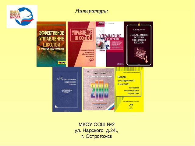 Литература: МКОУ СОШ №2 ул. Нарского, д.24., г. Острогожск