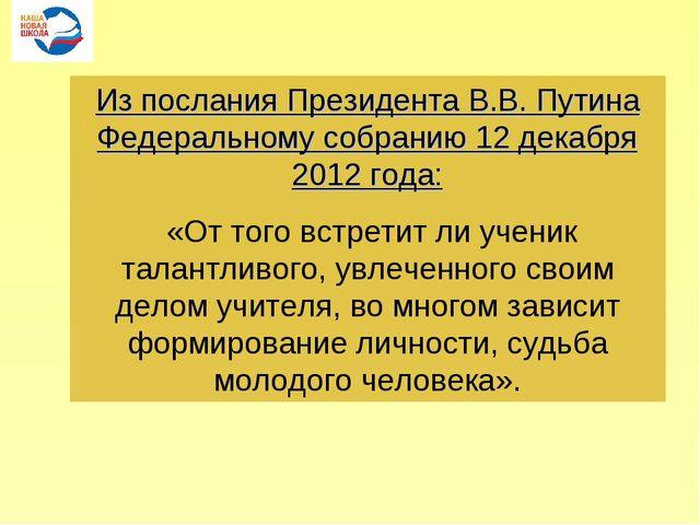 Из послания Президента В.В. Путина Федеральному собранию 12 декабря 2012 года...