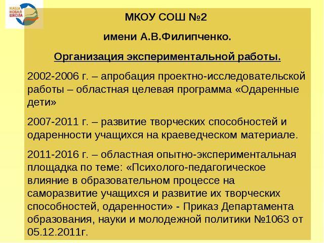 МКОУ СОШ №2 имени А.В.Филипченко. Организация экспериментальной работы. 2002-...