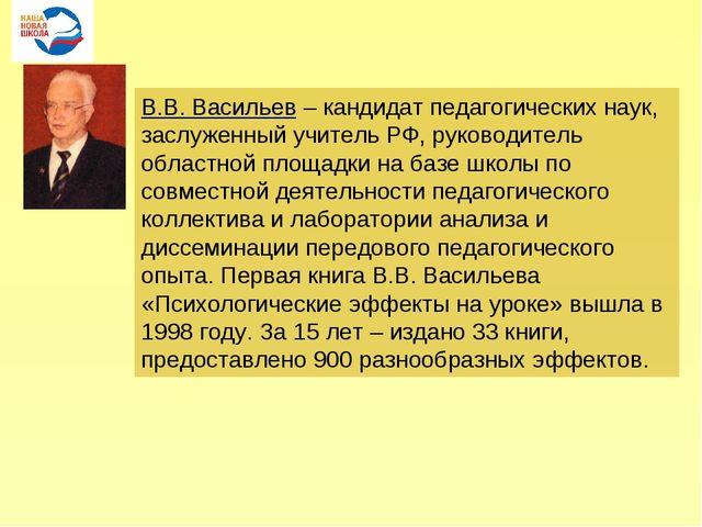 В.В. Васильев – кандидат педагогических наук, заслуженный учитель РФ, руковод...