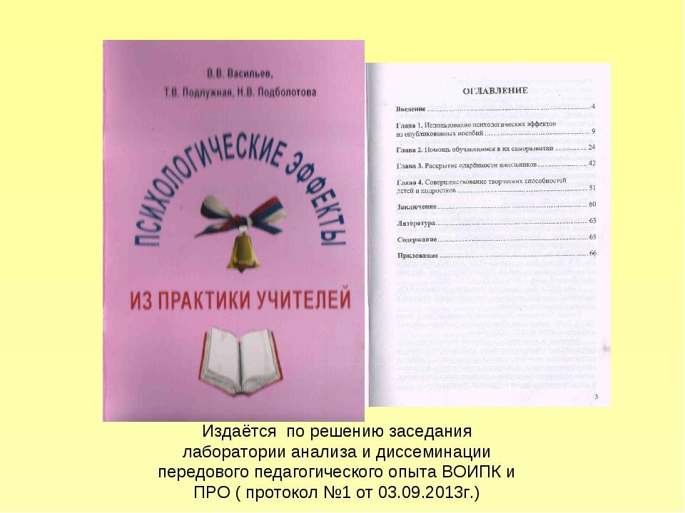 Издаётся по решению заседания лаборатории анализа и диссеминации передового п...