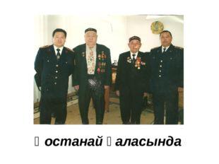 Қостанай қаласында