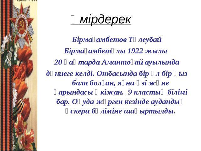 Өмірдерек Бірмағамбетов Төлеубай Бірмағамбетұлы 1922 жылы 20 қаңтарда Амантоғ...