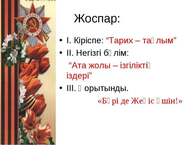 """Жоспар: І. Кіріспе: """"Тарих – тағлым"""" ІІ. Негізгі бөлім: """"Ата жолы – ізгілікті..."""