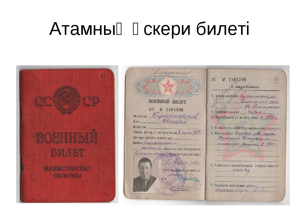 Атамның әскери билеті