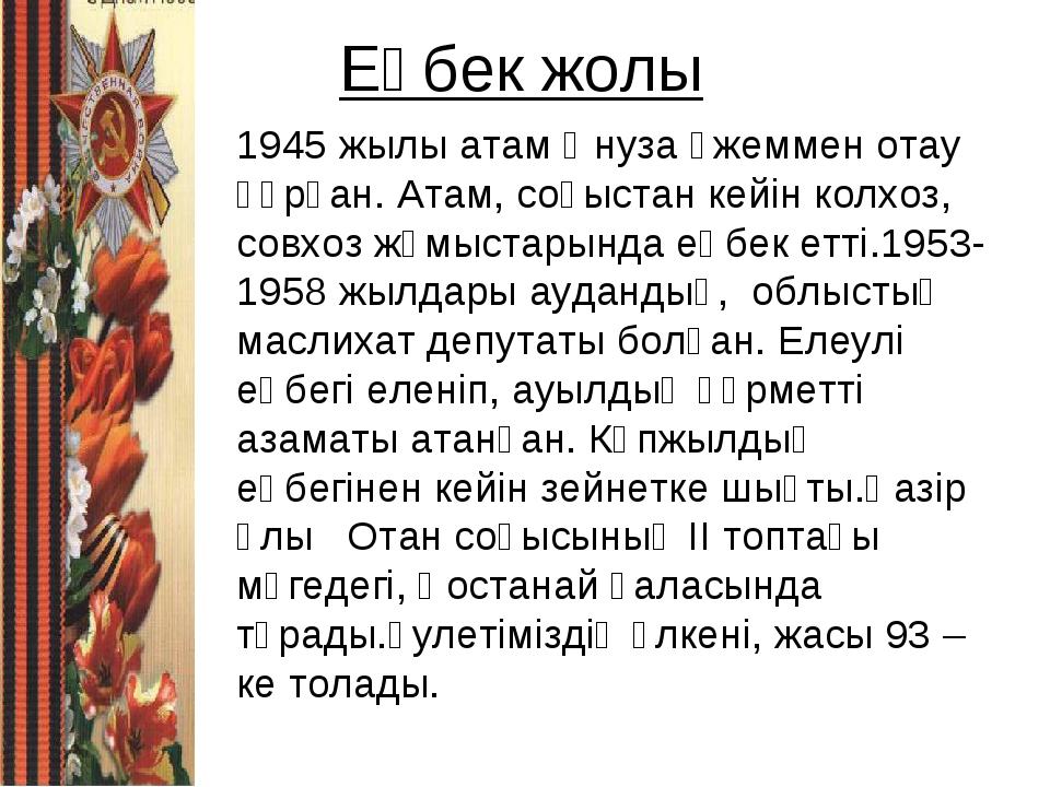 Еңбек жолы 1945 жылы атам Әнуза әжеммен отау құрған. Атам, соғыстан кейін ко...