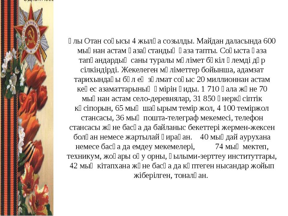 Ұлы Отан соғысы 4 жылға созылды. Майдан даласында 600 мыңнан астам қазақстанд...