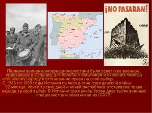 Первыми воинами-интернационалистами были советские военные, приехавшие в Испа