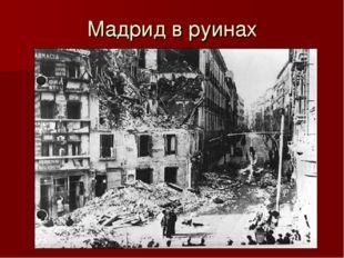Мадрид в руинах