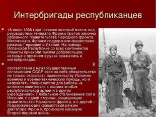 Интербригады республиканцев 18 июля 1936 года начался военный мятеж под руков