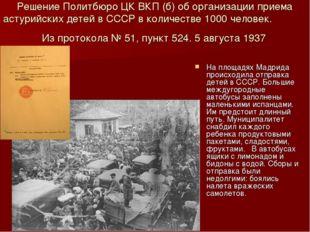 Решение Политбюро ЦК ВКП (б) об организации приема астурийских детей в СССР в