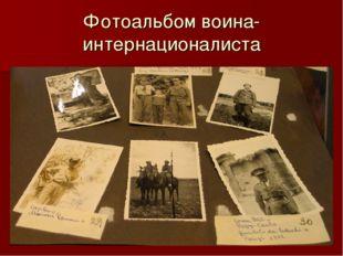 Фотоальбом воина-интернационалиста