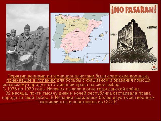 Первыми воинами-интернационалистами были советские военные, приехавшие в Испа...