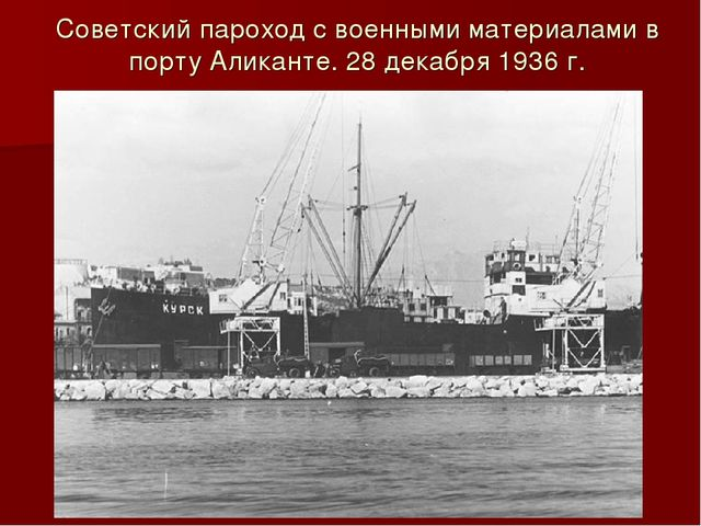 Советский пароход с военными материалами в порту Аликанте. 28 декабря 1936 г.