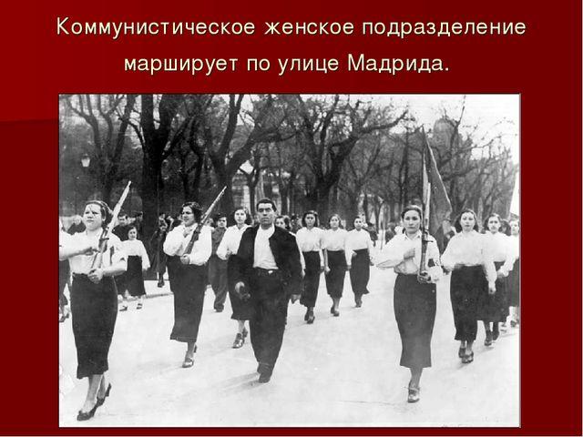 Коммунистическое женское подразделение марширует по улице Мадрида.