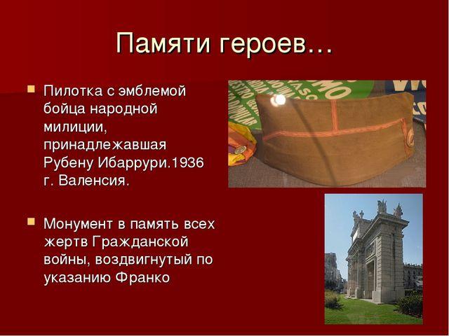 Памяти героев… Пилотка с эмблемой бойца народной милиции, принадлежавшая Рубе...