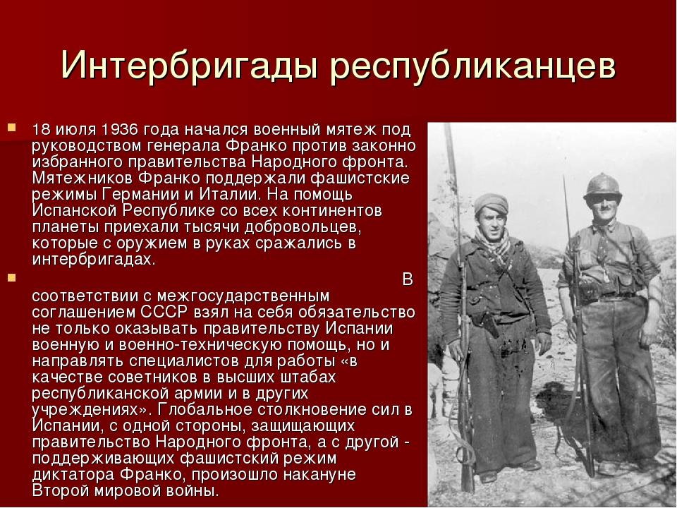 Интербригады республиканцев 18 июля 1936 года начался военный мятеж под руков...