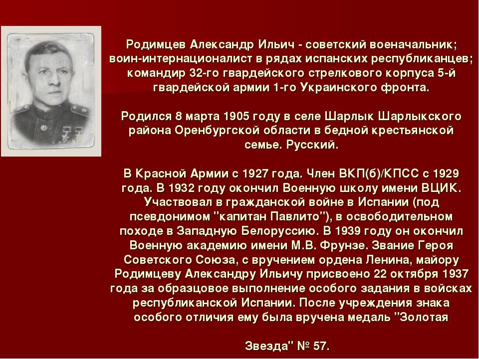 Родимцев Александр Ильич - советский военачальник; воин-интернационалист в ря...