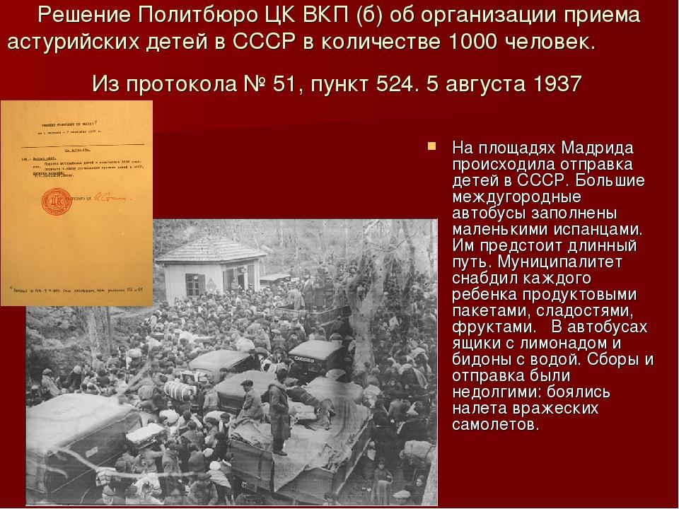 Решение Политбюро ЦК ВКП (б) об организации приема астурийских детей в СССР в...