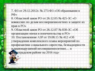 7. ФЗ от 29.12.2012г. № 273-ФЗ «Об образовании в РФ» 8. Областной закон РО от