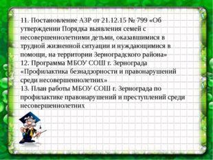 11. Постановление АЗР от 21.12.15 № 799 «Об утверждении Порядка выявления сем
