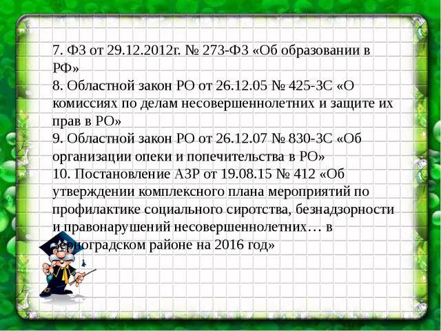7. ФЗ от 29.12.2012г. № 273-ФЗ «Об образовании в РФ» 8. Областной закон РО от...