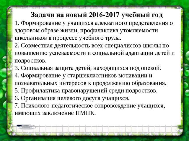 Задачи на новый 2016-2017 учебный год 1. Формирование у учащихся адекватного...