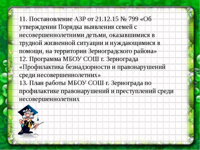 11. Постановление АЗР от 21.12.15 № 799 «Об утверждении Порядка выявления сем...
