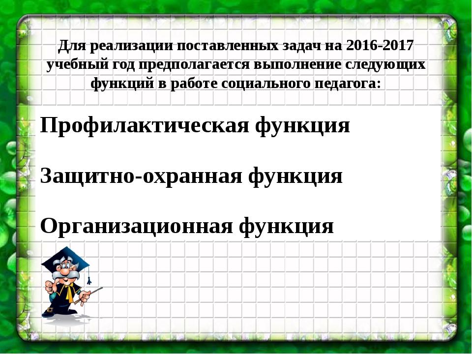 Для реализации поставленных задач на 2016-2017 учебный год предполагается вып...