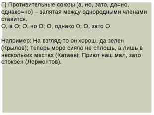 Г) Противительные союзы (а, но, зато, да=но, однако=но) – запятая между однор