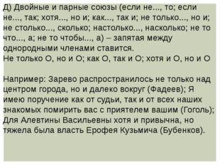 Д) Двойные и парные союзы (если не..., то; если не..., так; хотя..., но и; ка