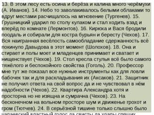 13. В этом лесу есть осина и берёза и калина много черёмухи (А. Иванов). 14.