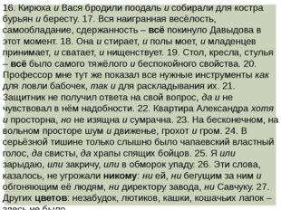 16. Кирюха и Вася бродили поодаль и собирали для костра бурьян и бересту. 17.