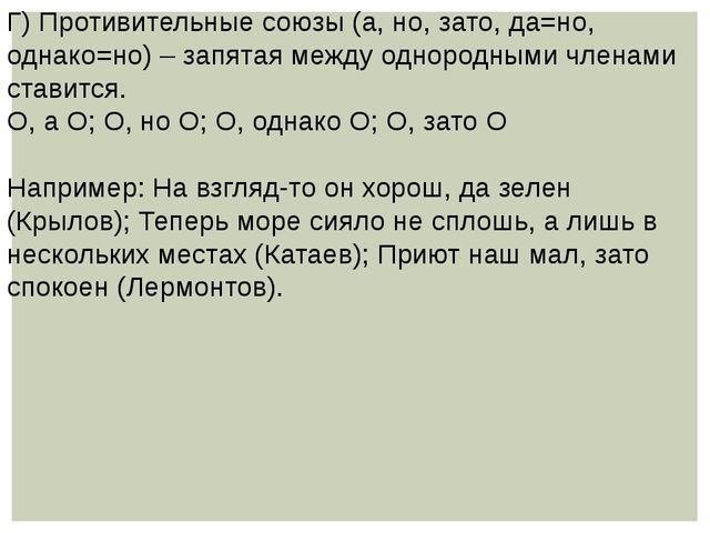 Г) Противительные союзы (а, но, зато, да=но, однако=но) – запятая между однор...