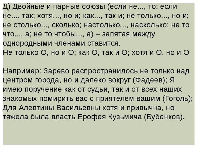 Д) Двойные и парные союзы (если не..., то; если не..., так; хотя..., но и; ка...