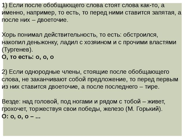 1) Если после обобщающего слова стоят слова как-то, а именно, например, то ес...