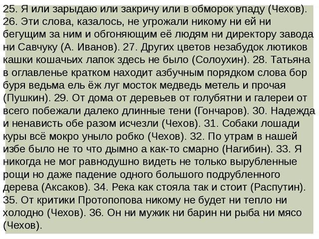 25. Я или зарыдаю или закричу или в обморок упаду (Чехов). 26. Эти слова, каз...