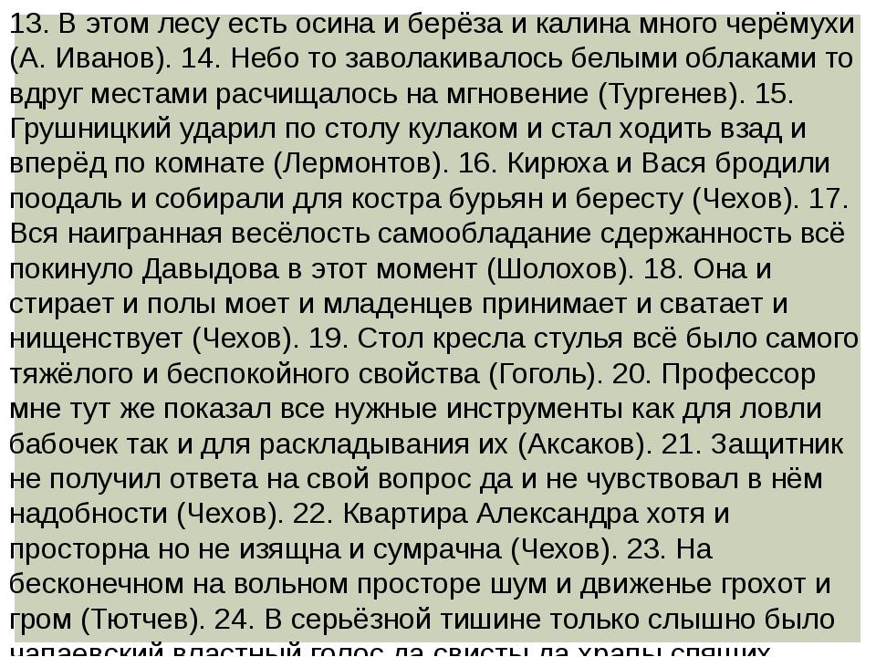 13. В этом лесу есть осина и берёза и калина много черёмухи (А. Иванов). 14....
