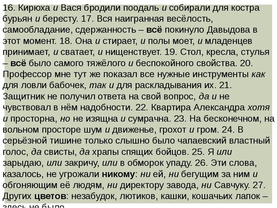 16. Кирюха и Вася бродили поодаль и собирали для костра бурьян и бересту. 17....