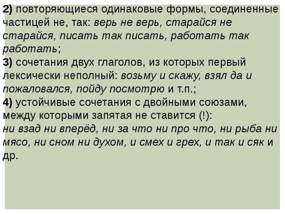 2) повторяющиеся одинаковые формы, соединенные частицей не, так: верь не верь...